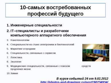10-самых востребованных профессий будущего Инженерные специальности IT–специа...