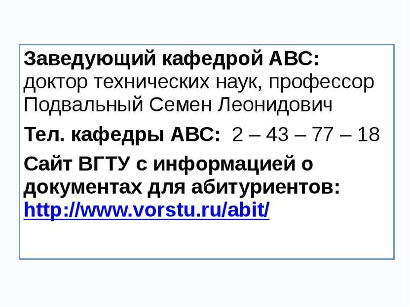 Заведующий кафедрой АВС: доктор технических наук, профессор Подвальный Семен ...