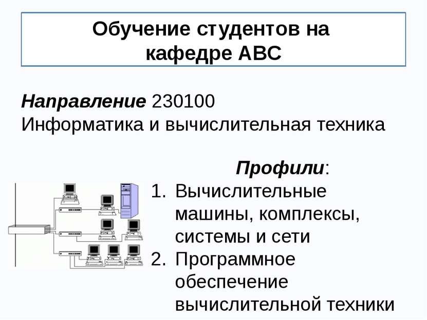 Обучение студентов на кафедре АВС Профили: Вычислительные машины, комплексы,...