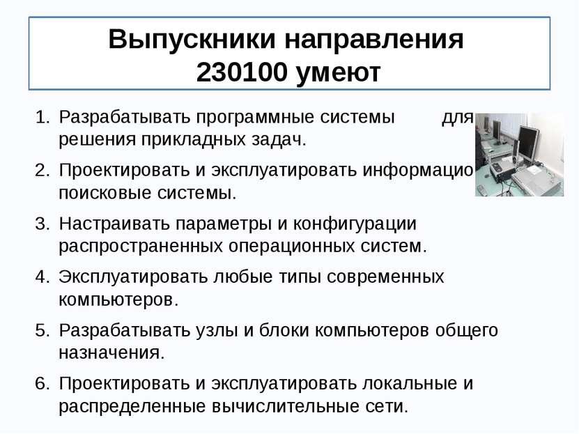Выпускники направления 230100 умеют Разрабатывать программные системы для реш...
