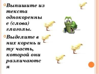 Выпишите из текста однокоренные (слова) глаголы. Выделите в них корень и ту ч...