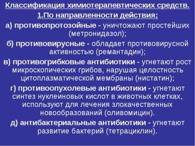 Классификация химиотерапевтических средств. 1.По направленности действия; а) ...
