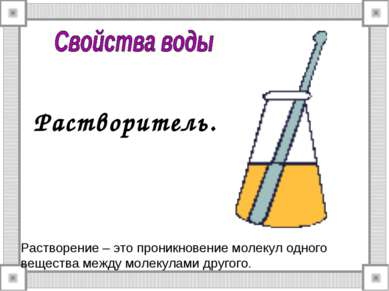 Растворитель. Растворение – это проникновение молекул одного вещества между м...