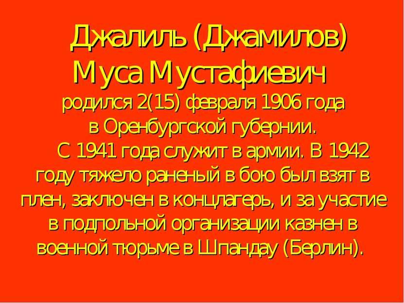 Джалиль (Джамилов) Муса Мустафиевич родился 2(15) февраля 1906 года в Оре...