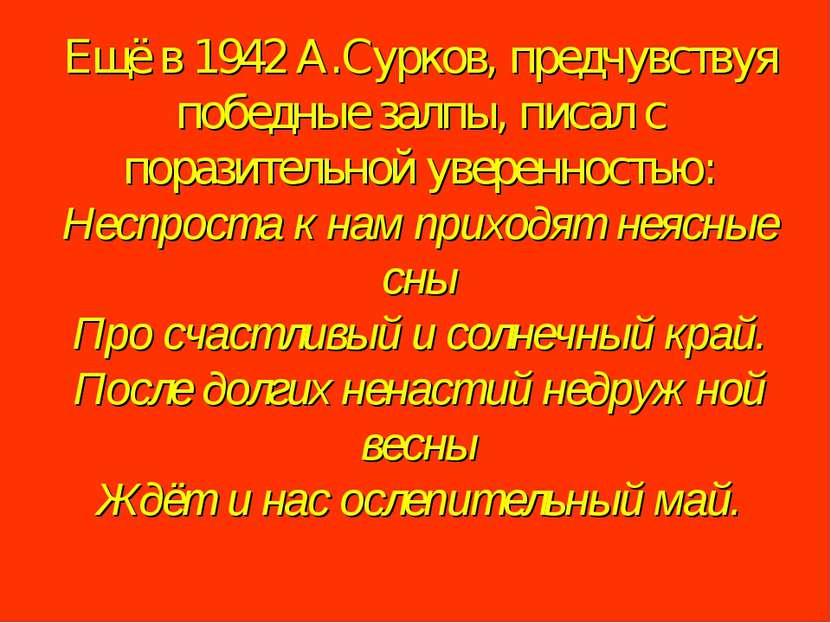 Ещё в 1942 А.Сурков, предчувствуя победные залпы, писал с поразительной увере...