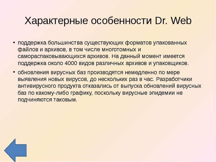 Характерные особенности Dr. Web поддержка большинства существующих форматов у...
