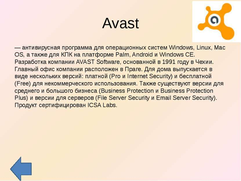 Avast — антивирусная программа для операционных систем Windows, Linux, Mac OS...