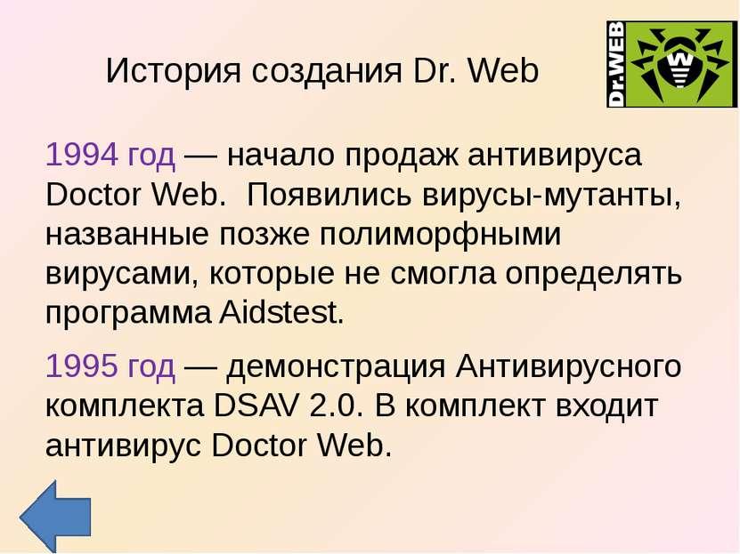 История создания Dr. Web 1994 год — начало продаж антивируса Doctor Web. Появ...