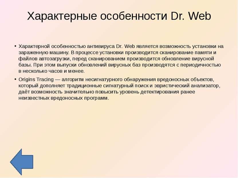 Характерные особенности Dr. Web Характерной особенностью антивируса Dr. Web я...