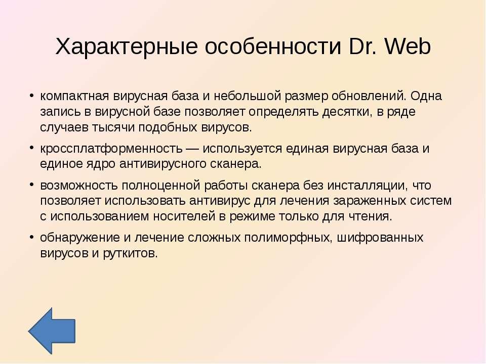 Характерные особенности Dr. Web компактная вирусная база и небольшой размер о...