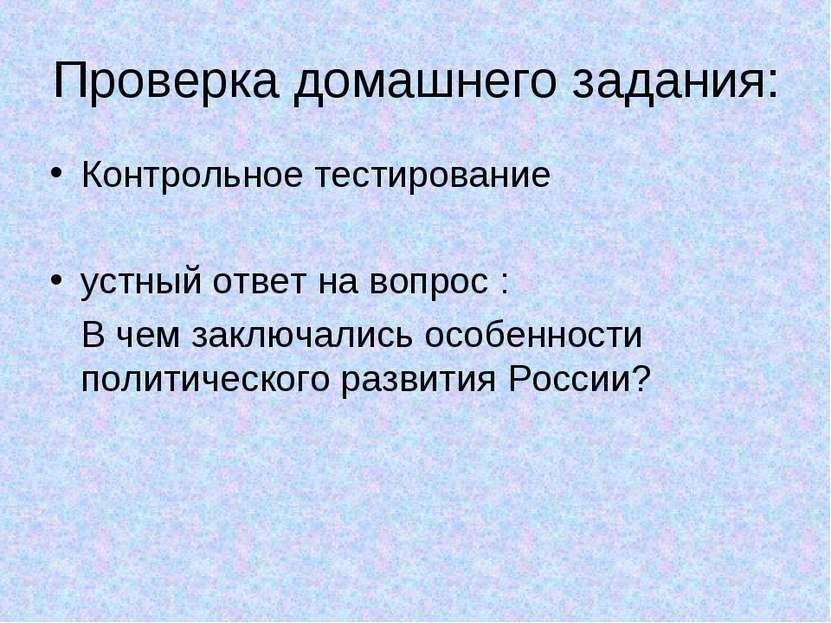 Проверка домашнего задания: Контрольное тестирование устный ответ на вопрос :...