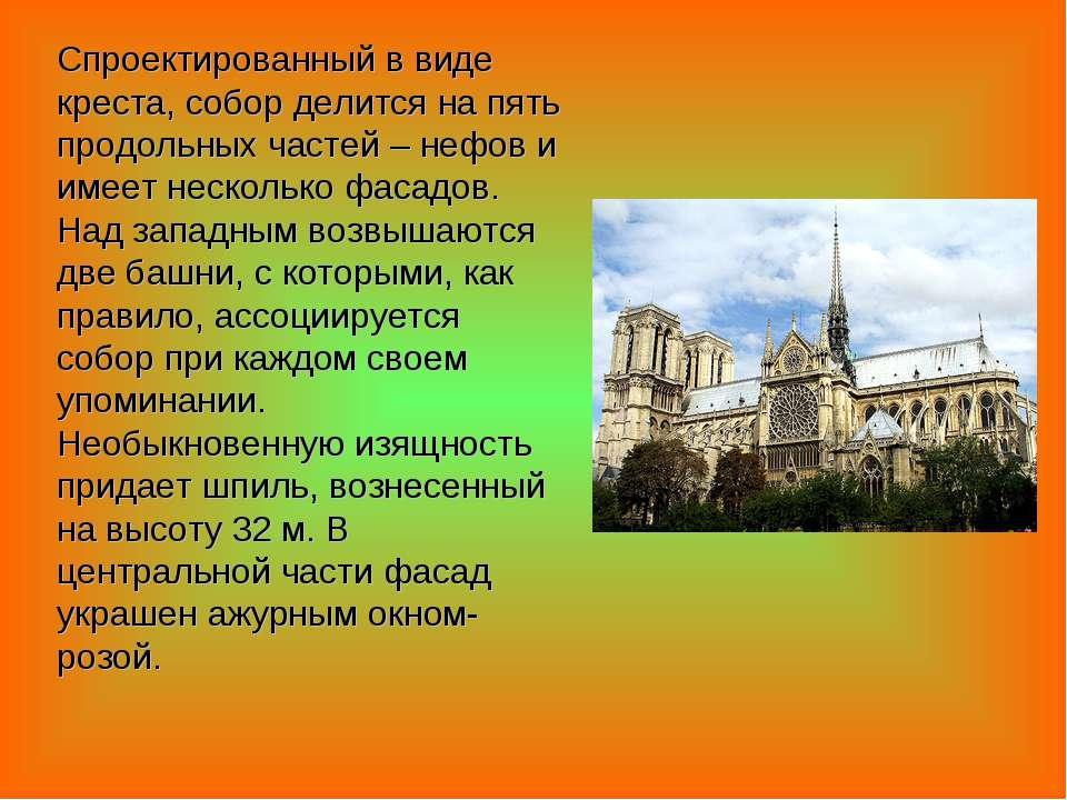 Спроектированный в виде креста, собор делится на пять продольных частей – неф...