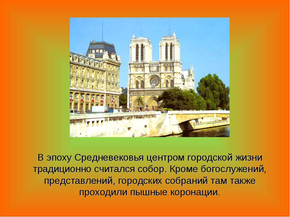 В эпоху Средневековья центром городской жизни традиционно считался собор. Кро...