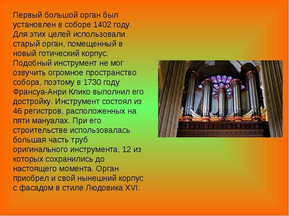 Первый большой орган был установлен в соборе 1402 году. Для этих целей исполь...