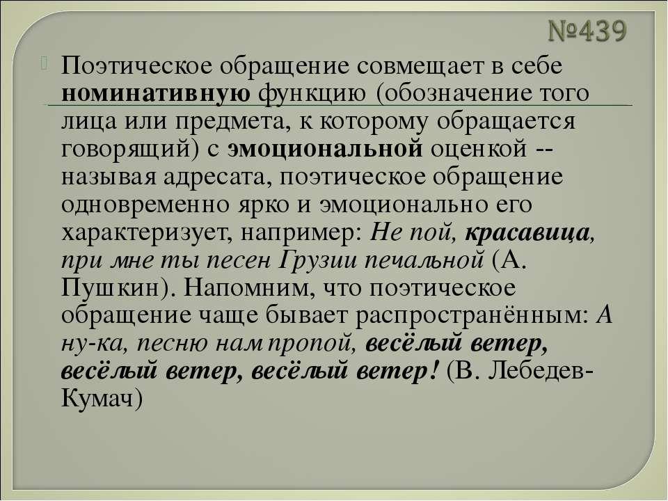 Поэтическое обращение совмещает в себе номинативную функцию (обозначение того...