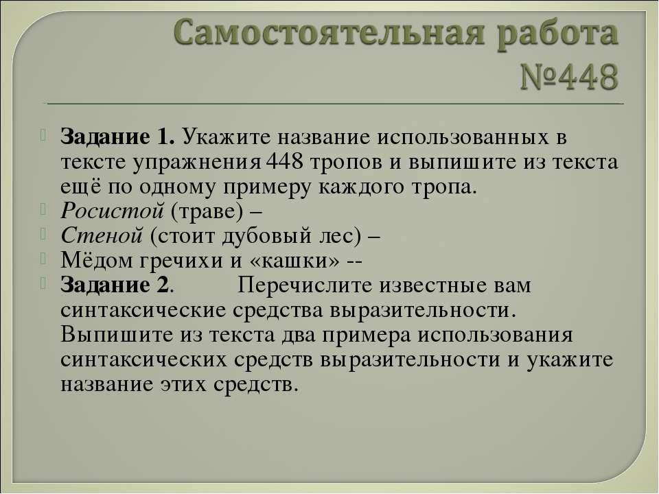 Задание 1. Укажите название использованных в тексте упражнения 448 тропов и в...