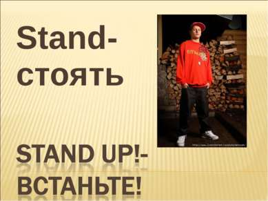 Stand-стоять