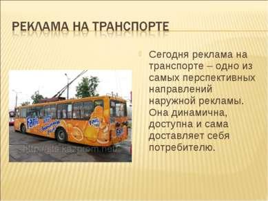 Сегодня реклама на транспорте – одно из самых перспективных направлений наруж...