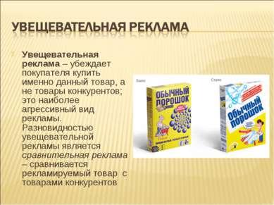 Увещевательная реклама – убеждает покупателя купить именно данный товар, а не...