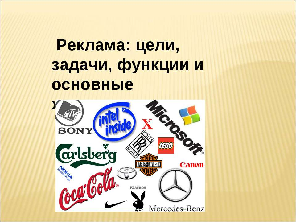 Реклама: цели, задачи, функции и основные характеристики.