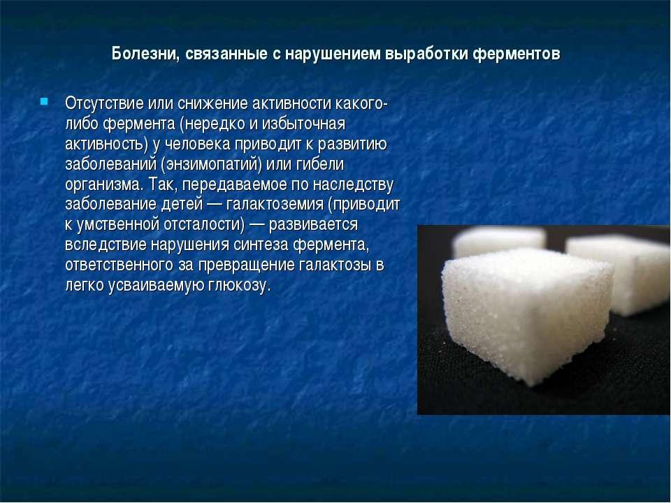 Болезни, связанные с нарушением выработки ферментов Отсутствие или снижение а...