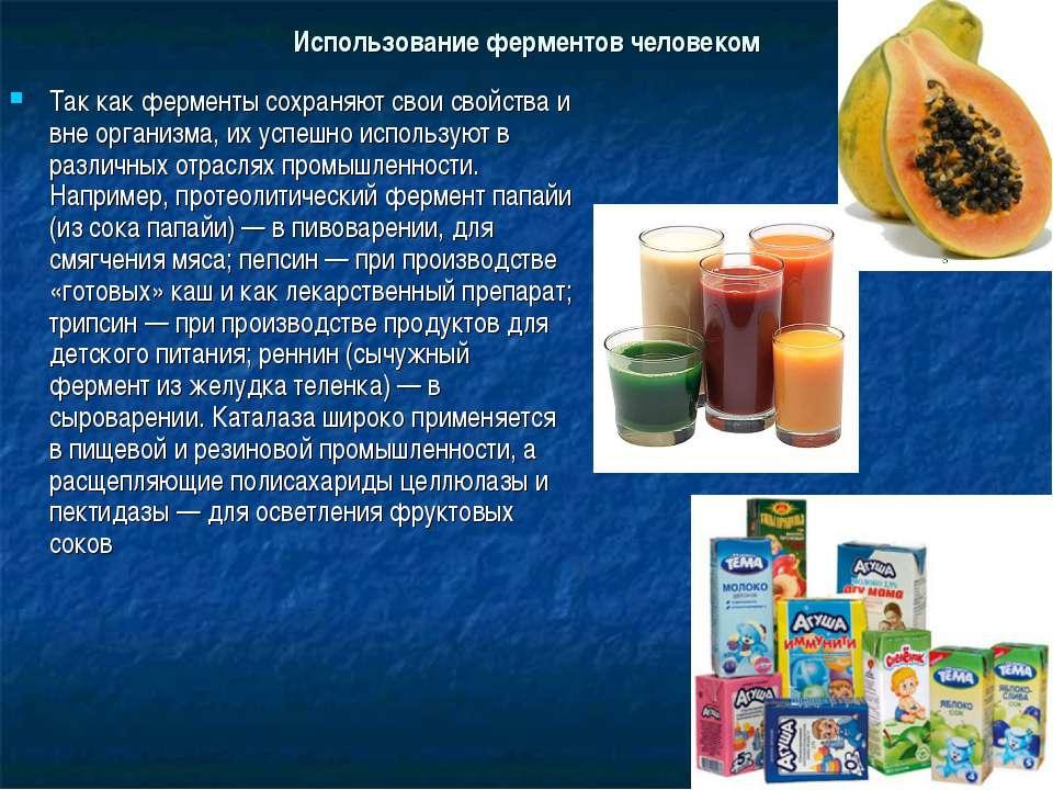 Использование ферментов человеком Так как ферменты сохраняют свои свойства и ...