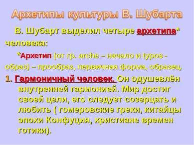 В. Шубарт выделил четыре архетипа* человека: *Архетип (от гр. arche – начало ...