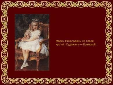 Марии Николаевны со своей куклой. Художник — Крамской.