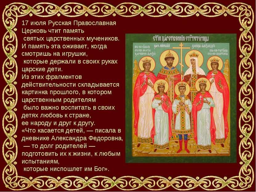 17 июля Русская Православная Церковь чтит память святых царственных мучеников...