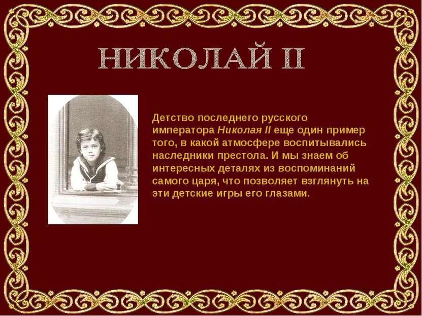 Детство последнего русского императораНиколая IIеще один пример того, в как...