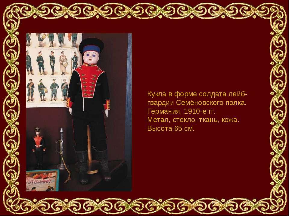 Кукла в форме солдата лейб-гвардии Семёновского полка. Германия, 1910-е гг. ...