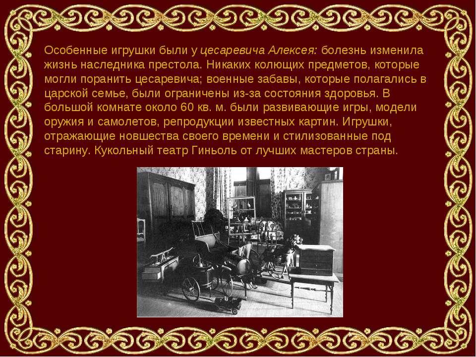 Особенные игрушки были уцесаревича Алексея:болезнь изменила жизнь наследник...