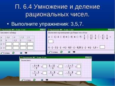 П. 6.4 Умножение и деление рациональных чисел. Выполните упражнения: 3,5,7.