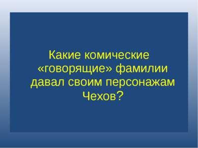 Какие комические «говорящие» фамилии давал своим персонажам Чехов?