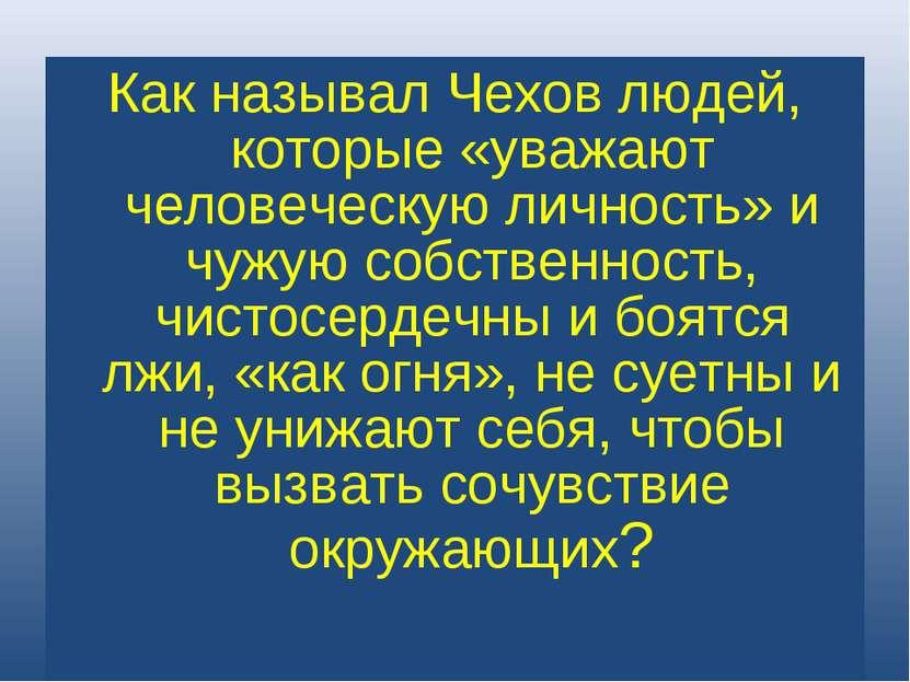 Как называл Чехов людей, которые «уважают человеческую личность» и чужую собс...