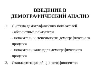 ВВЕДЕНИЕ В ДЕМОГРАФИЧЕСКИЙ АНАЛИЗ Система демографических показателей - абсол...