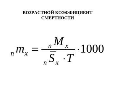 ВОЗРАСТНОЙ КОЭФФИЦИЕНТ СМЕРТНОСТИ