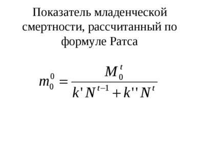 Показатель младенческой смертности, рассчитанный по формуле Ратса
