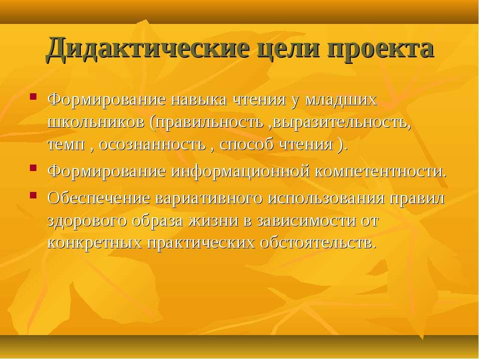 Дидактические цели проекта Формирование навыка чтения у младших школьников (п...