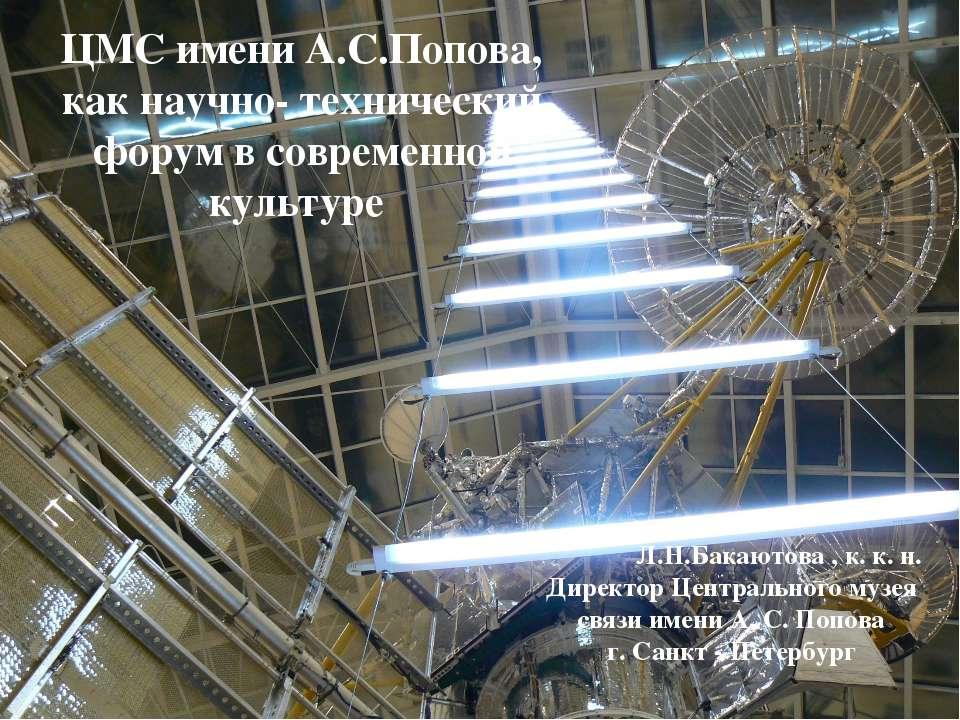 ЦМС имени А.С.Попова, как научно- технический форум в современной культуре Л....
