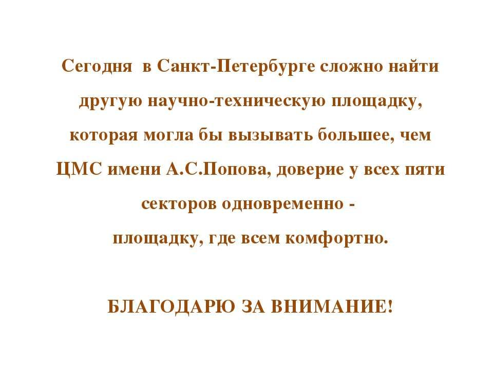Сегодня в Санкт-Петербурге сложно найти другую научно-техническую площадку, к...