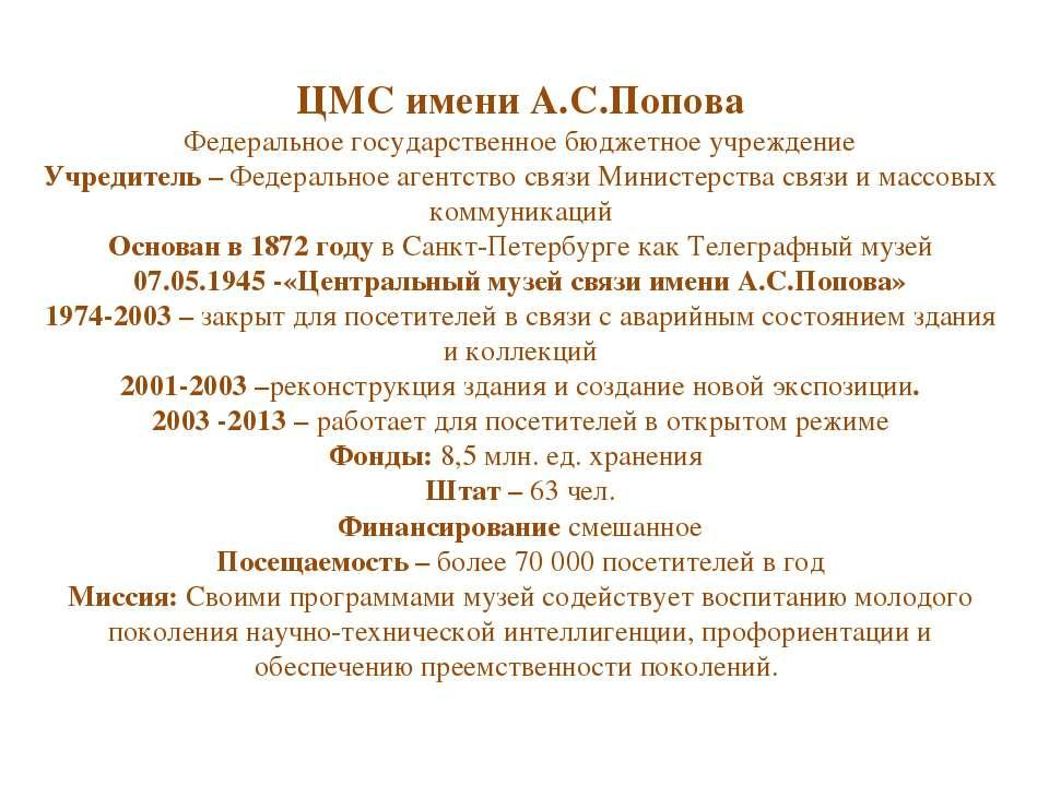 ЦМС имени А.С.Попова Федеральное государственное бюджетное учреждение Учредит...