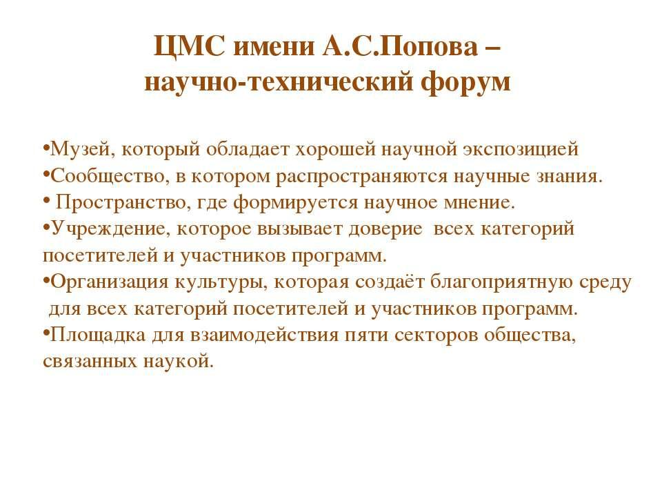 ЦМС имени А.С.Попова – научно-технический форум Музей, который обладает хорош...