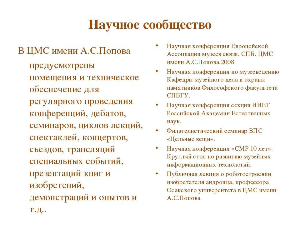 Научное сообщество В ЦМС имени А.С.Попова предусмотрены помещения и техническ...