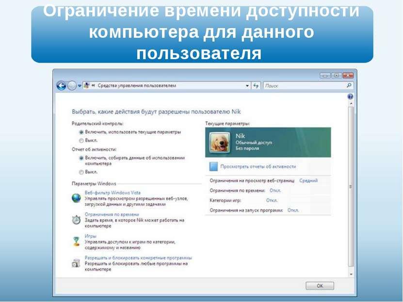 Ограничение времени доступности компьютера для данного пользователя
