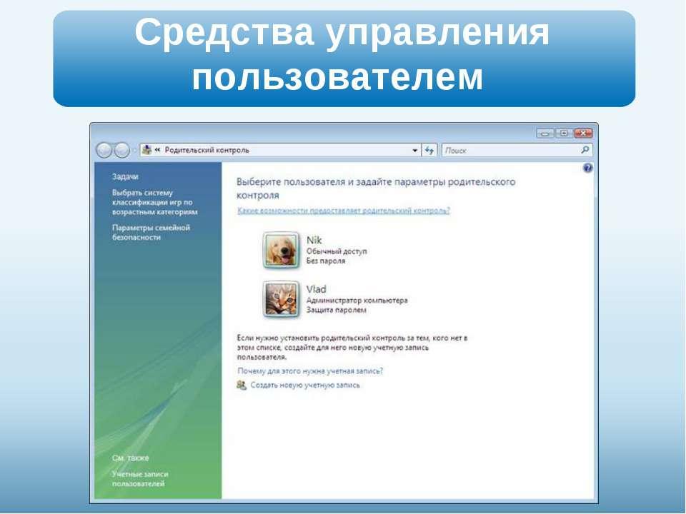 Средства управления пользователем