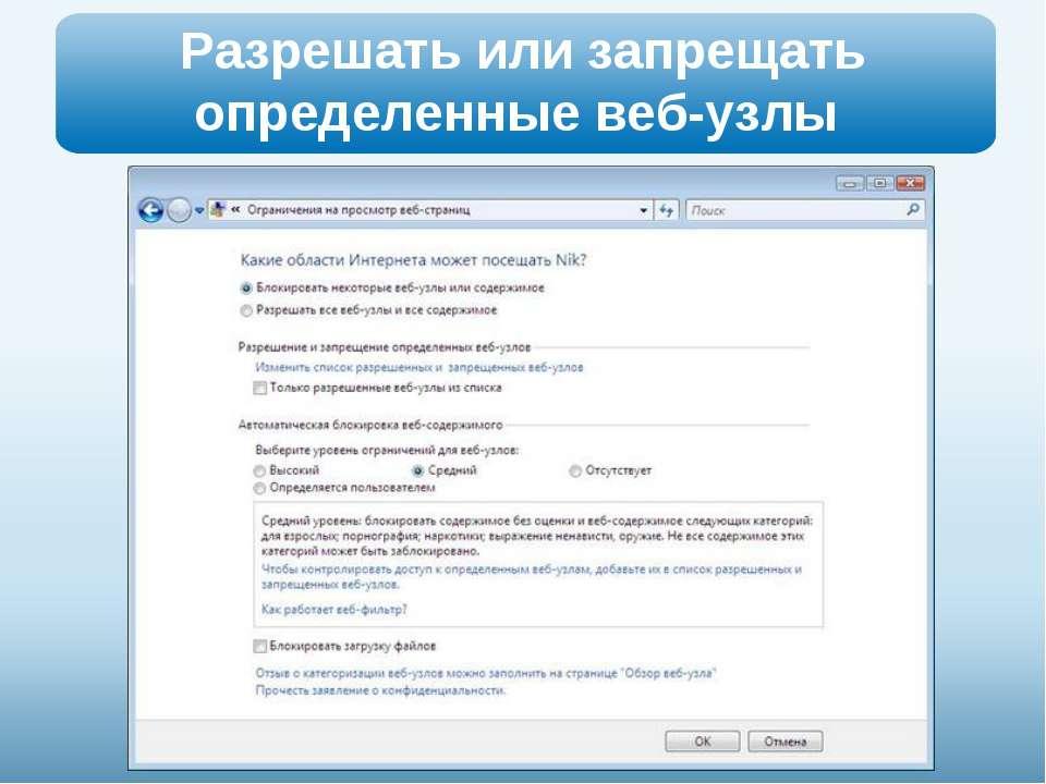 Разрешать или запрещать определенные веб-узлы