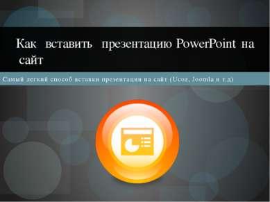 Самый легкий способ вставки презентации на сайт (Ucoz, Joomla и т.д) Как вста...