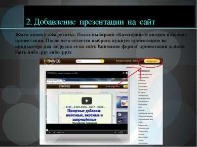 2. Добавление презентации на сайт Жмем кнопку «Загрузить». После выбираем «Ка...