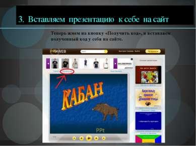 3. Вставляем презентацию к себе на сайт Теперь жмем на кнопку «Получить код»,...